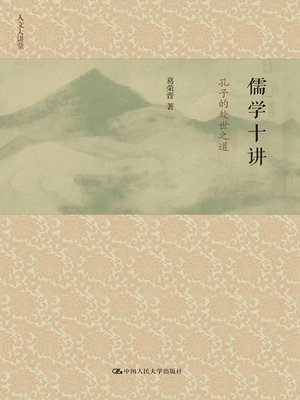 cover image of 儒学十讲
