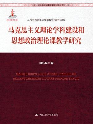cover image of 马克思主义理论学科建设和思想政治理论课教学研究