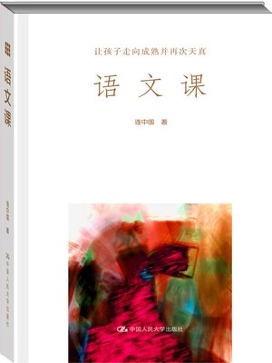 cover image of 语文课