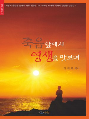 cover image of 죽음 앞에서 영생을 맛보며 (Tasting Eternal Life Before Death)