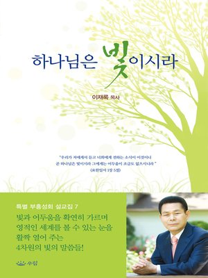 cover image of 하나님은 빛이시라