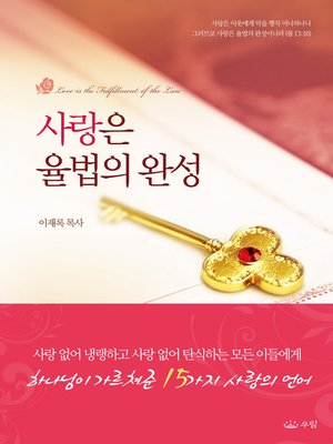 cover image of 사랑은 율법의 완성 (Love: Fulfillment of the Law)