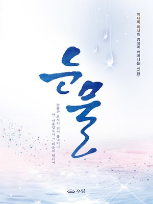 cover image of 눈물