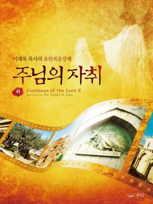 cover image of 주님의 자취(하) (The Footsteps of the Lord II)