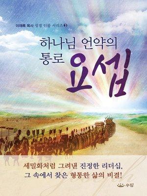 cover image of 하나님 언약의 통로 요셉