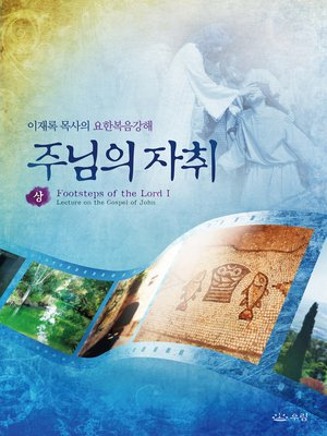 cover image of 주님의 자취(상) (The Footsteps of the Lord I)