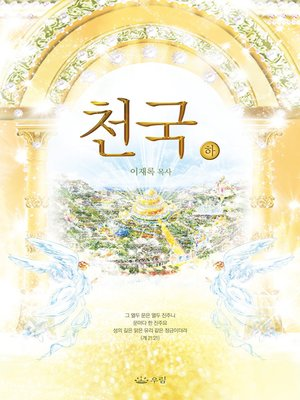 cover image of 천국(하) ((Heaven II)