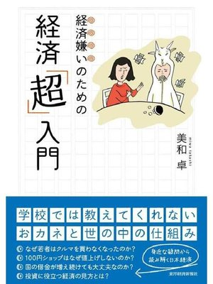 cover image of 経済嫌いのための経済「超」入門