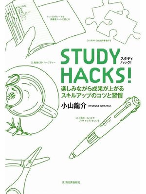 cover image of STUDY HACKS!