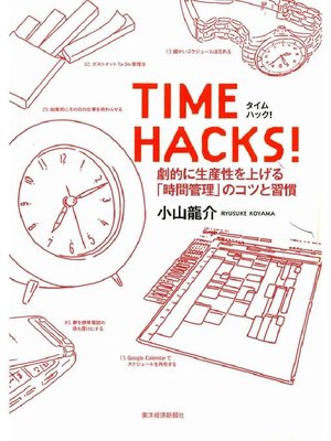 cover image of TIME HACKS!
