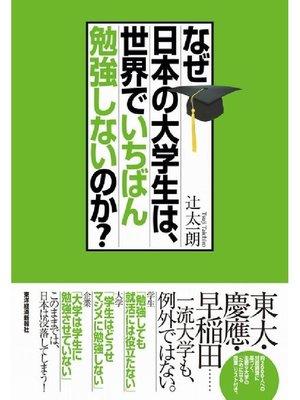 cover image of なぜ日本の大学生は、世界でいちばん勉強しないのか?