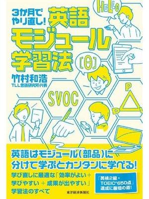 cover image of 3か月でやり直し! 英語モジュール学習法