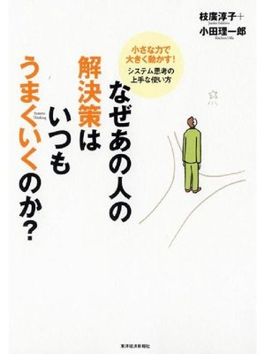 cover image of なぜあの人の解決策はいつもうまくいくのか?  小さな力で大きく動かす!システム思考の上手な使い方