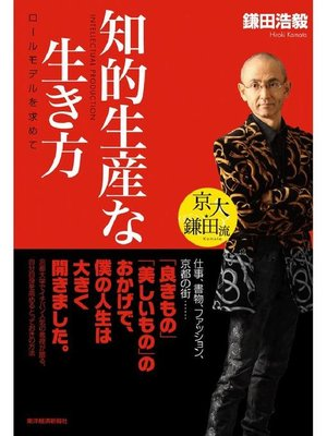 cover image of 京大・鎌田流 知的生産な生き方