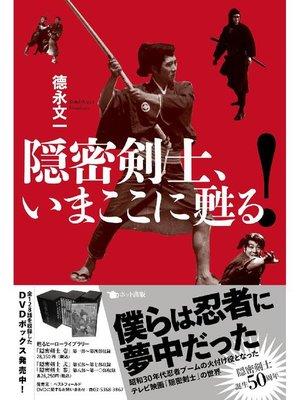 cover image of 隠密剣士、いまここに甦る!