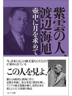 cover image of 紫雲の人、渡辺海旭