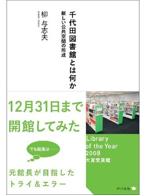 cover image of 千代田図書館とは何か