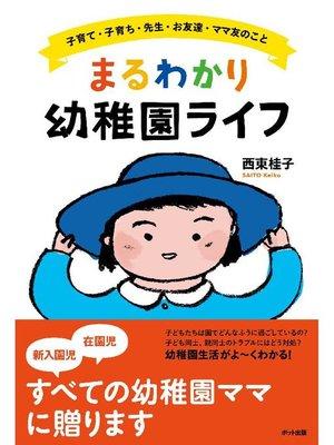 cover image of まるわかり幼稚園ライフ