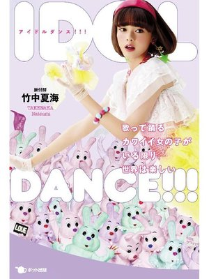 cover image of IDOL DANCE!!!