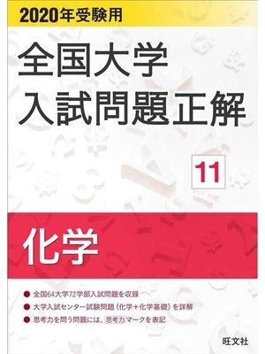 cover image of 2020年受験用 全国大学入試問題正解 化学: 本編
