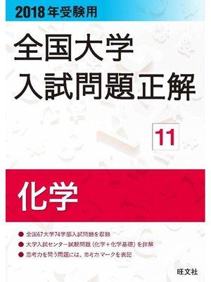 cover image of 2018年受験用 全国大学入試問題正解 化学