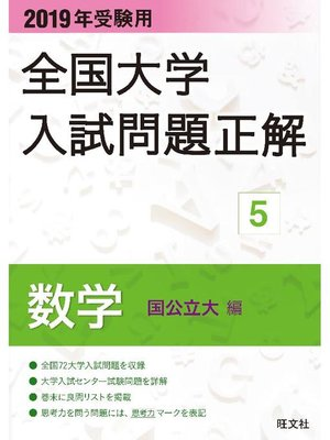 cover image of 2019年受験用 全国大学入試問題正解 数学(国公立大編): 本編