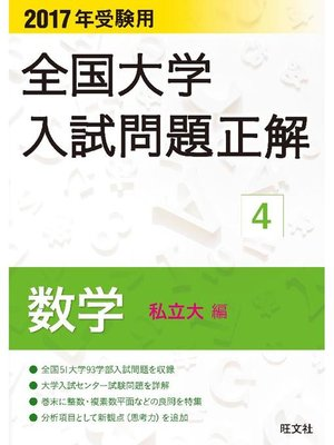 cover image of 2017年受験用 全国大学入試問題正解 数学(私立大編)