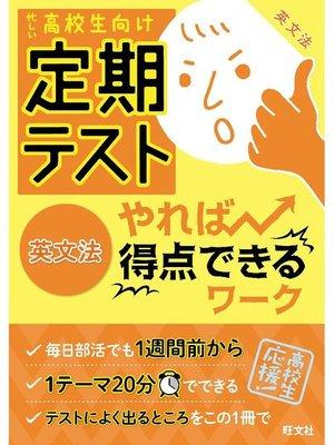 cover image of 定期テスト やれば得点できるワーク 英文法