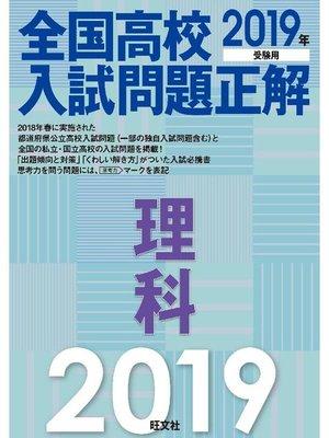 cover image of 2019年受験用 全国高校入試問題正解 理科