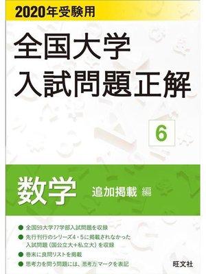 cover image of 2020年受験用 全国大学入試問題正解 数学(追加掲載編): 本編
