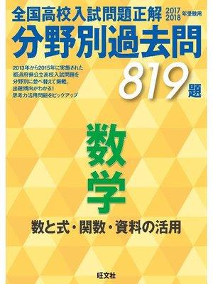 cover image of 17-18年受験用 高校入試問題正解 分野別過去問 数学(数と式・関数・資料の活用)