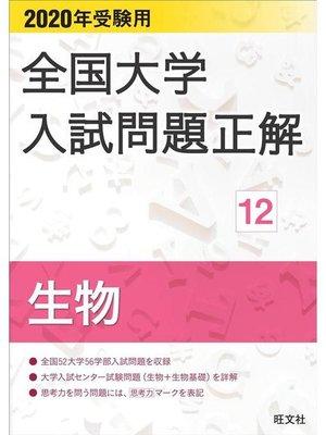 cover image of 2020年受験用 全国大学入試問題正解 生物: 本編