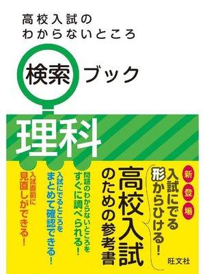 cover image of 高校入試のわからないところ検索ブック 理科