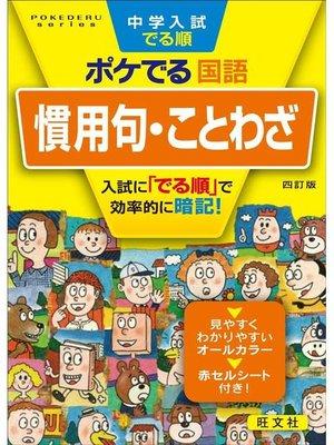 cover image of 中学入試でる順ポケでる 国語 慣用句・ことわざ 四訂版: 本編
