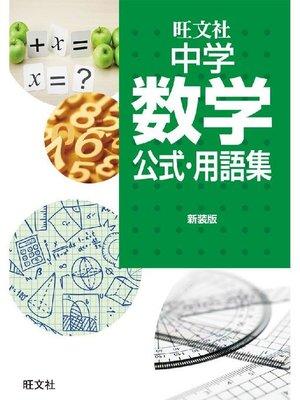 cover image of 中学数学公式・用語集 新装版