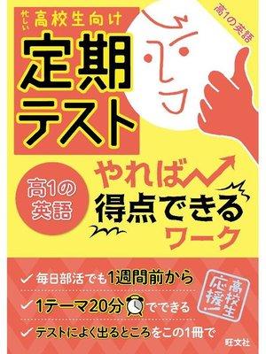 cover image of 定期テスト やれば得点できるワーク 高1の英語