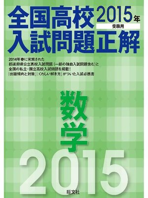 cover image of 2015年受験用 全国高校入試問題正解 数学