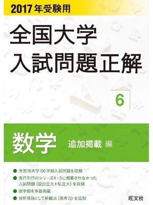 cover image of 2017年受験用 全国大学入試問題正解 数学(追加掲載編)
