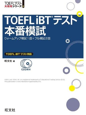 cover image of TOEFL iBTテスト本番模試(音声DL付): 本編