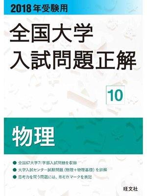 cover image of 2018年受験用 全国大学入試問題正解 物理