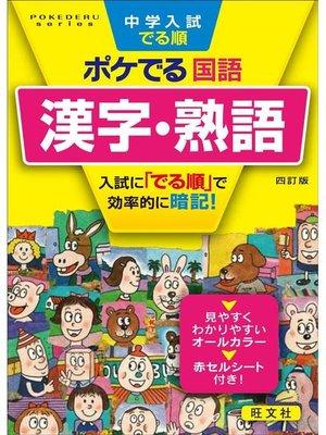 cover image of 中学入試でる順ポケでる 国語 漢字・熟語 四訂版: 本編