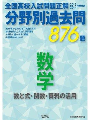 cover image of 13-14年受験用 高校入試問題正解 分野別過去問 数学(数と式・関数・資料の活用)