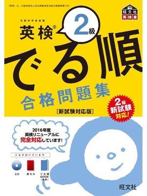 cover image of 英検2級 でる順 合格問題集 新試験対応版(音声DL付)