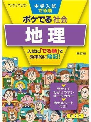 cover image of 中学入試でる順ポケでる 社会 地理 四訂版: 本編