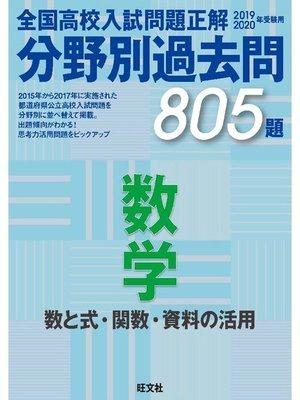 cover image of 19-20年受験用 高校入試問題正解 分野別過去問 数学(数と式)