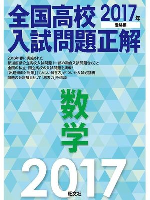 cover image of 2017年受験用 全国高校入試問題正解 数学