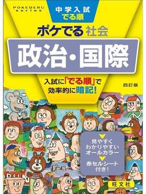 cover image of 中学入試でる順ポケでる 社会 政治・国際 四訂版: 本編