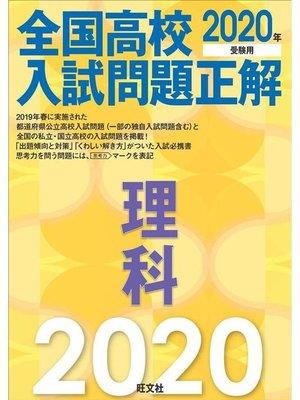 cover image of 2020年受験用 全国高校入試問題正解 理科: 本編