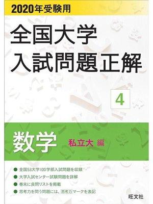 cover image of 2020年受験用 全国大学入試問題正解 数学(私立大編): 本編