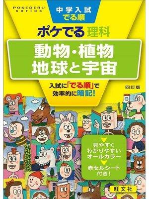cover image of 中学入試でる順ポケでる 理科 動物・植物、地球と宇宙 四訂版: 本編